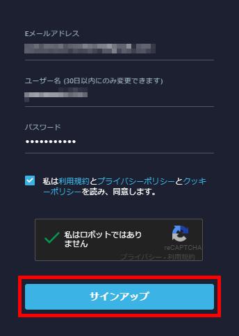 tradinview登録手順